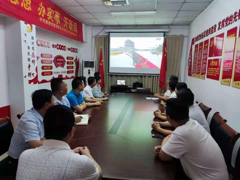 欧宝体育官网下载地址公司组织收看庆祝中国共产党建党100周年大会直播