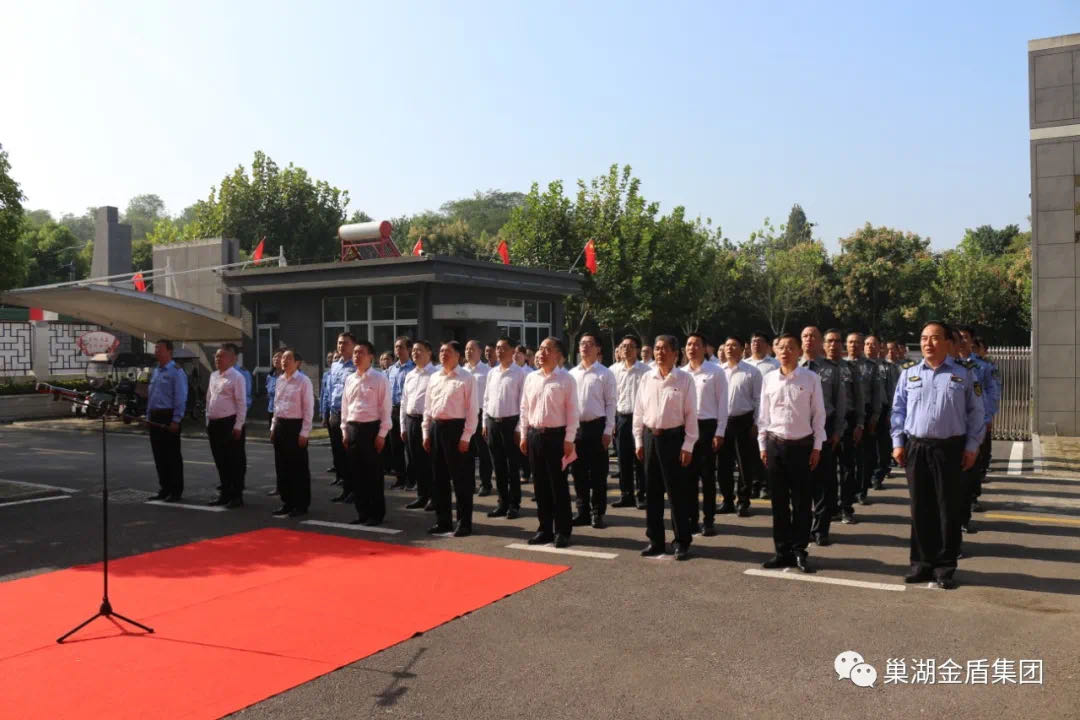 """集团公司各党组织开展""""庆祝中华人民共和国成立72周年""""主题党日活动"""